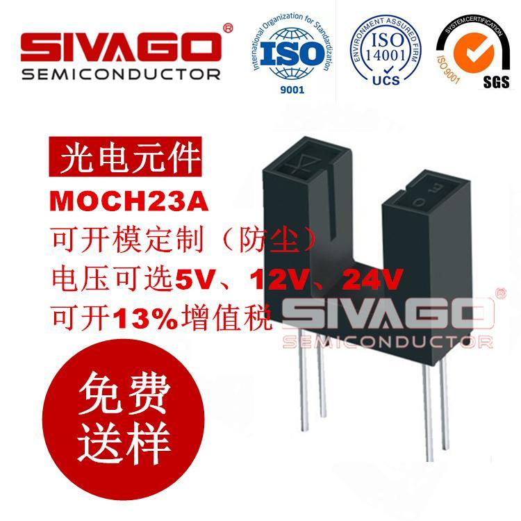 MOCH23A 光电传感器 扫描仪 标签机 打印机专用