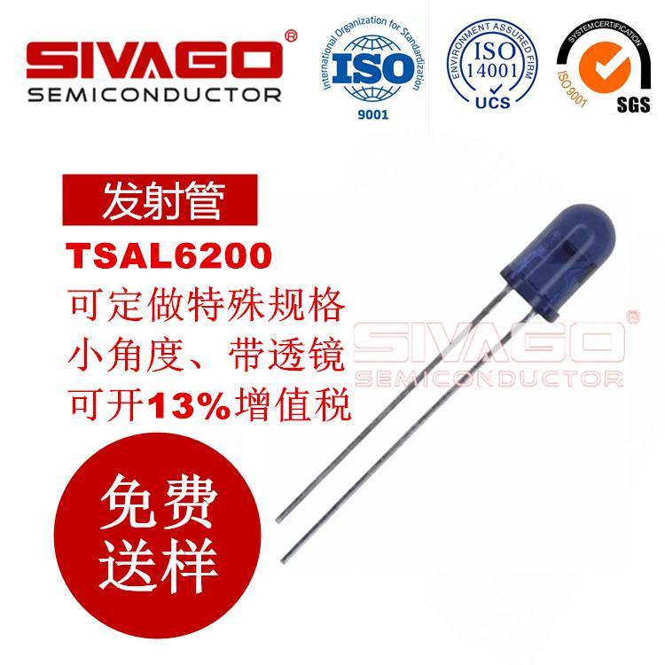 TSAL6200 大功率发射管 小角度 安防产品专用 原装正品