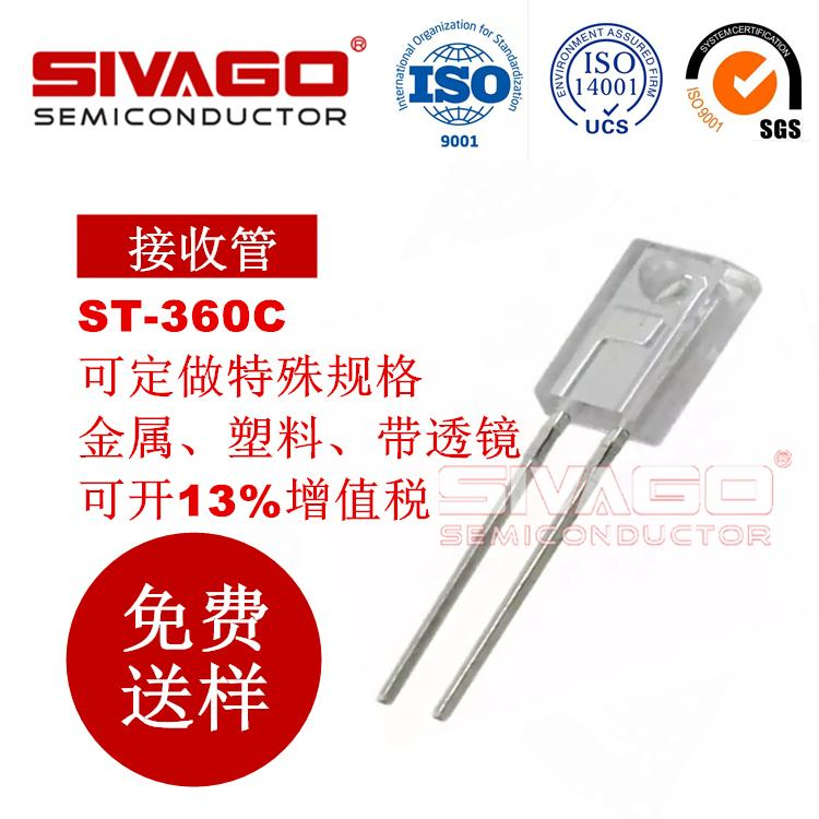 接收管 ST-360C 光学探测器 摄像头专用