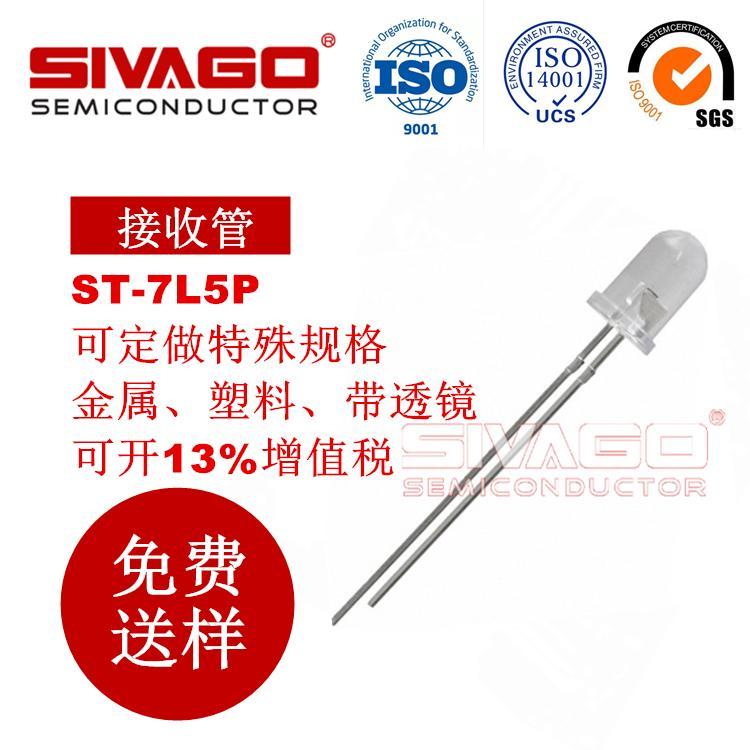 接收管 ST-7L5P 光学探测器 摄像头专用