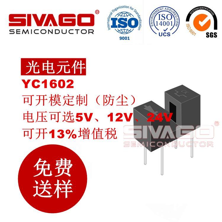 YC1602 光电传感器 扫描仪 标签机 打印机专用