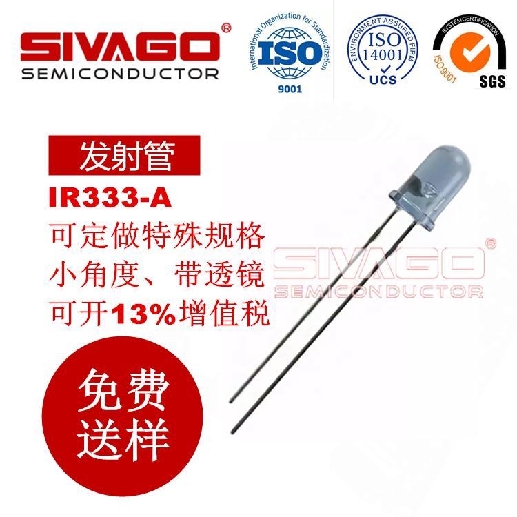 发射管 IR333-A 大功率 小角度 光电对射传感器专用
