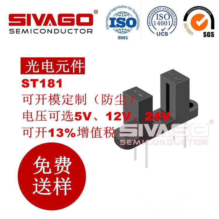 ST181 光电传感器 扫描仪 标签机 打印机专用