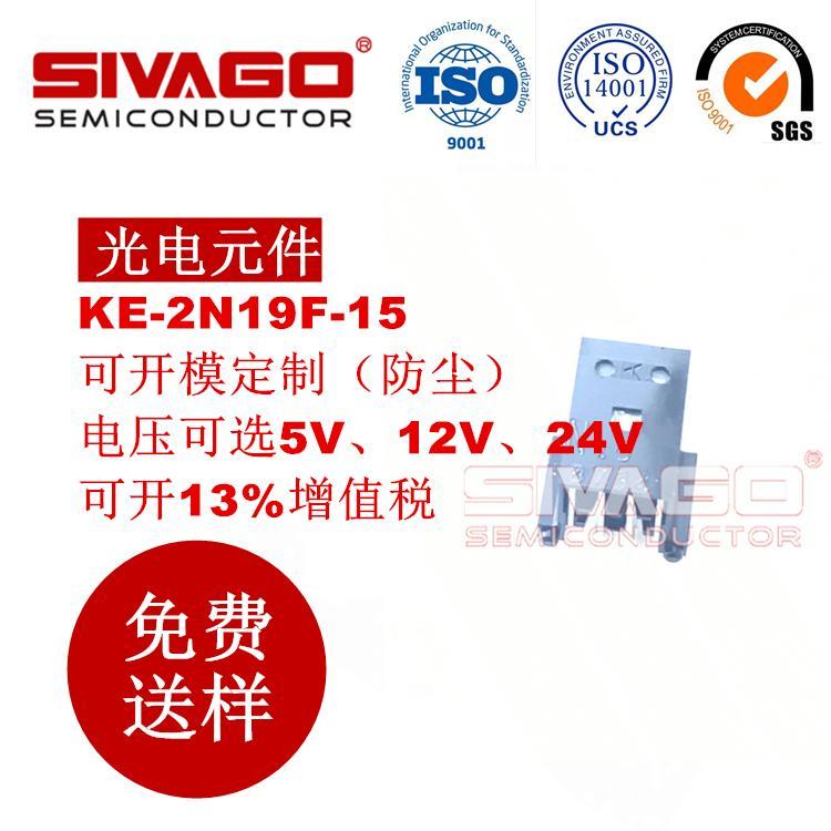 KE-2N19F-15光栅读头编码器工业步进电机伺服电机专用KODENSHI