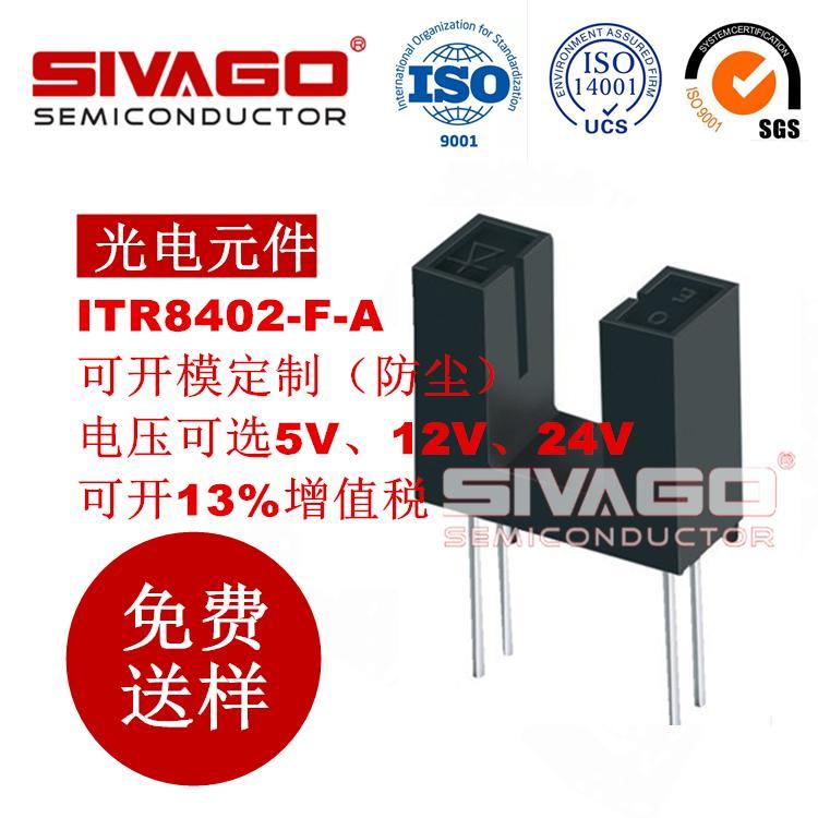 光电传感器 ITR8402-F-A 扫描仪 打印机 复印机专用 SIVAGO