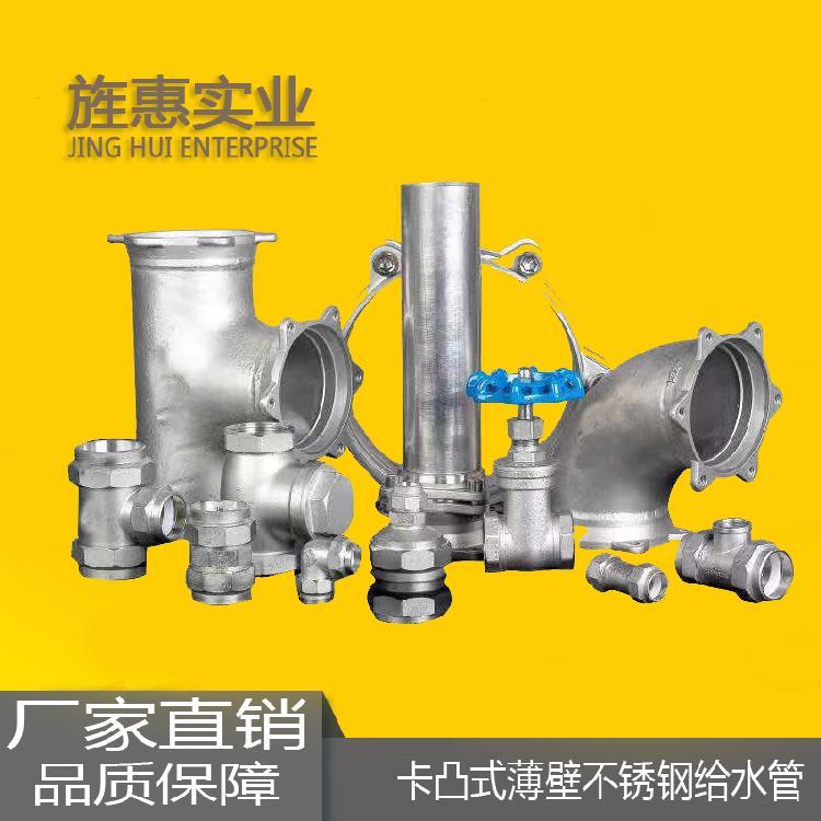 卡凸式薄壁不锈钢水管 精铸水件接头 厂家