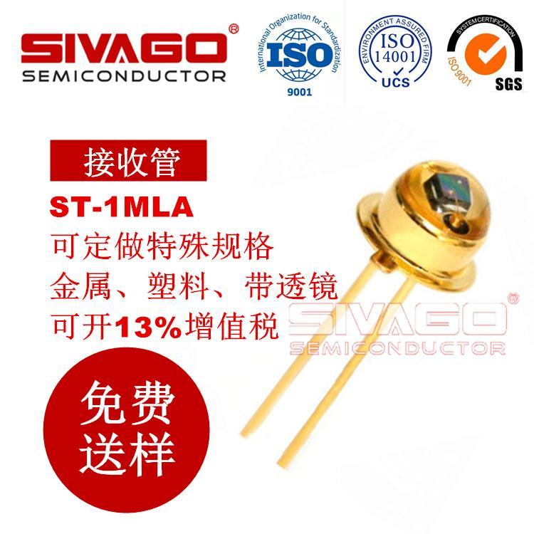 接收管 ST-1MLA 光学探测器  摄像头专用 SIVAGO