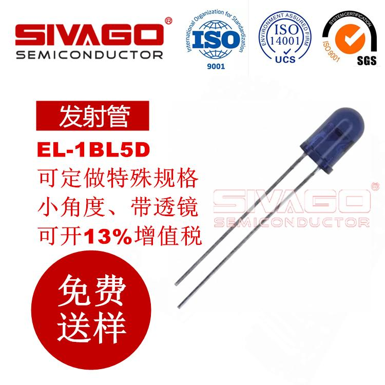 EL-1BL5D 大功率发射管 小角度 安防产品专用 原装正品