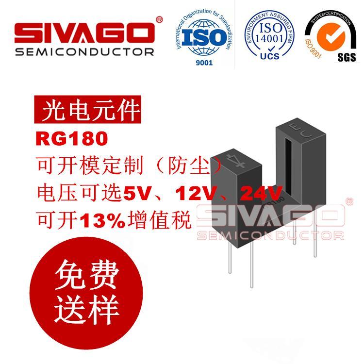 RG180 光电传感器 扫描仪 标签机 打印机专用