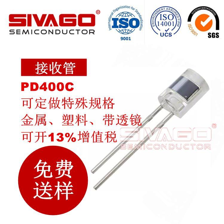 接收管 PD400C 光学探测器  摄像头专用 SIVAGO