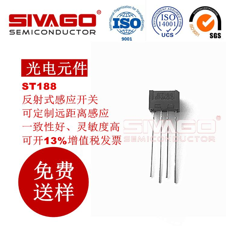 ST188规格书 红外光电传感器 反射式光电开关 长脚 反射光耦 全新原装