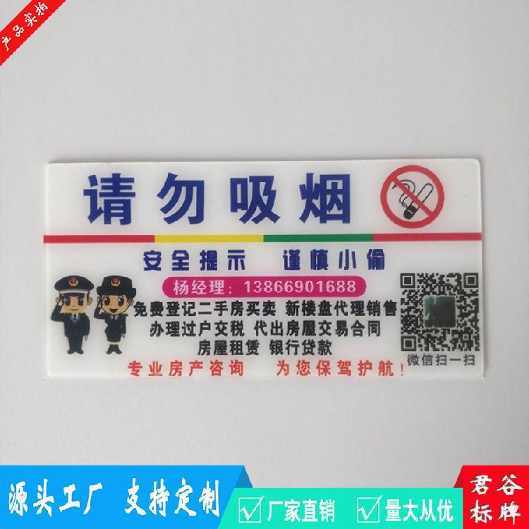 请勿吸烟电梯广告贴塑料强力胶物业移动电信厕所广告亚克力塑料标牌