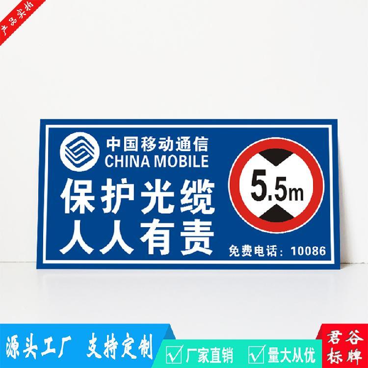 反光通信光缆标识牌架空光缆警示牌 限高4.5米电信注意安全高度标志牌