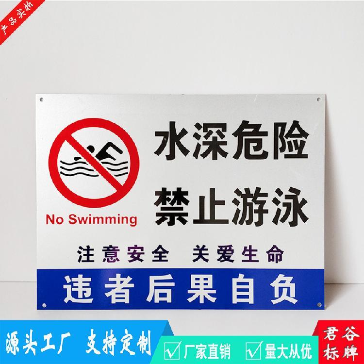 水深危险注意安全铝板指示牌禁止游泳标牌鱼塘水池水库警示牌标志