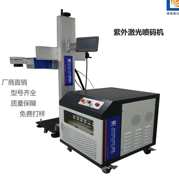 镭缘激光 紫外激光喷码机 3W 激光喷码机 激光打标机 UV激光打标机 UV激光喷 台式紫外激光打标