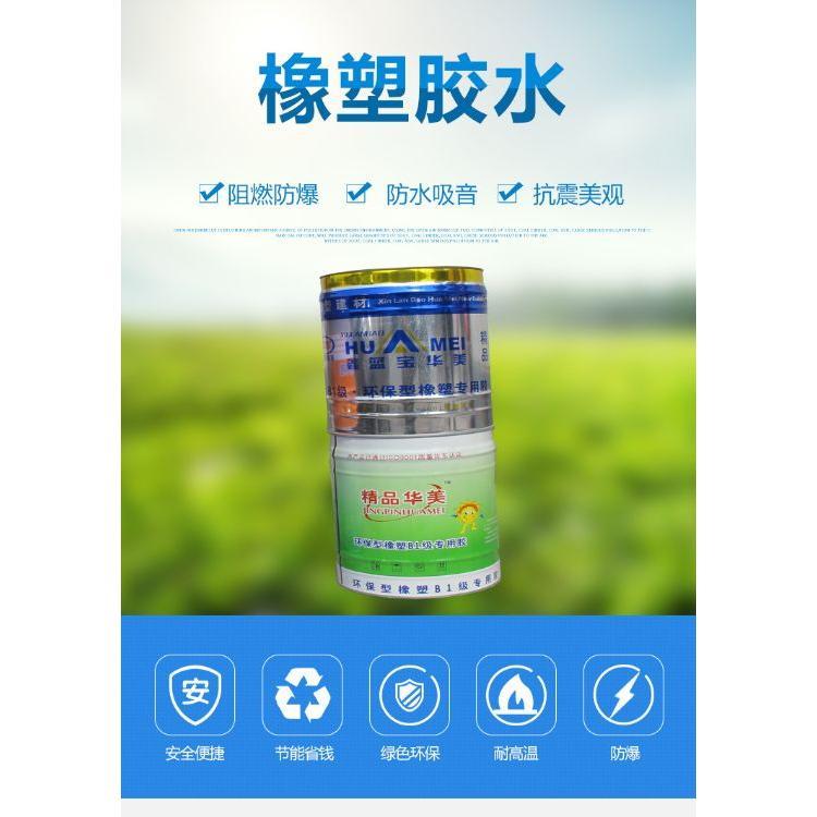 厂家自产自销 保温材料专用胶水 橡塑胶水 保温钉专用粘胶剂