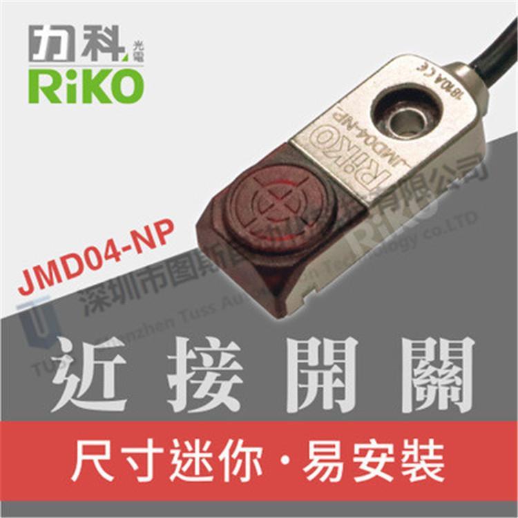 台湾RIKO力科迷你金属壳方型接近开关JMD04-NP