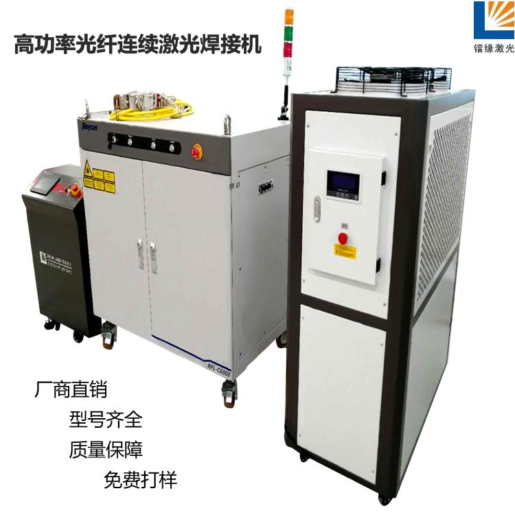 镭缘激光 高功率光纤连续激光焊接机 10000W 激光焊机