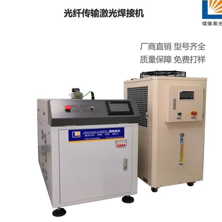 镭缘激光 光纤传输激光焊接机 500W 激光焊接 激光焊接机厂家 光纤激光焊接机 安徽
