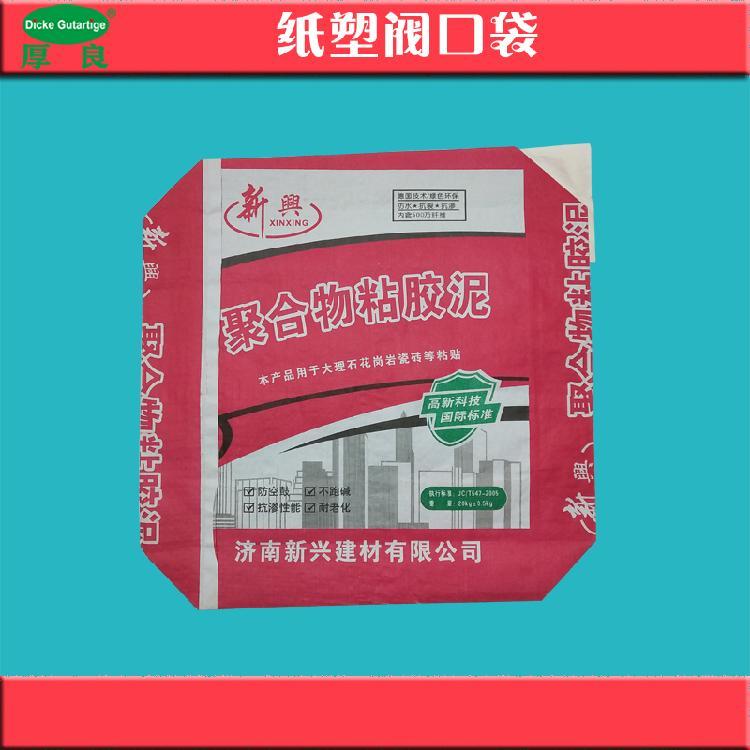 温州厚良 聚合物黏胶泥牛皮纸阀口袋 包装袋 厂家直销