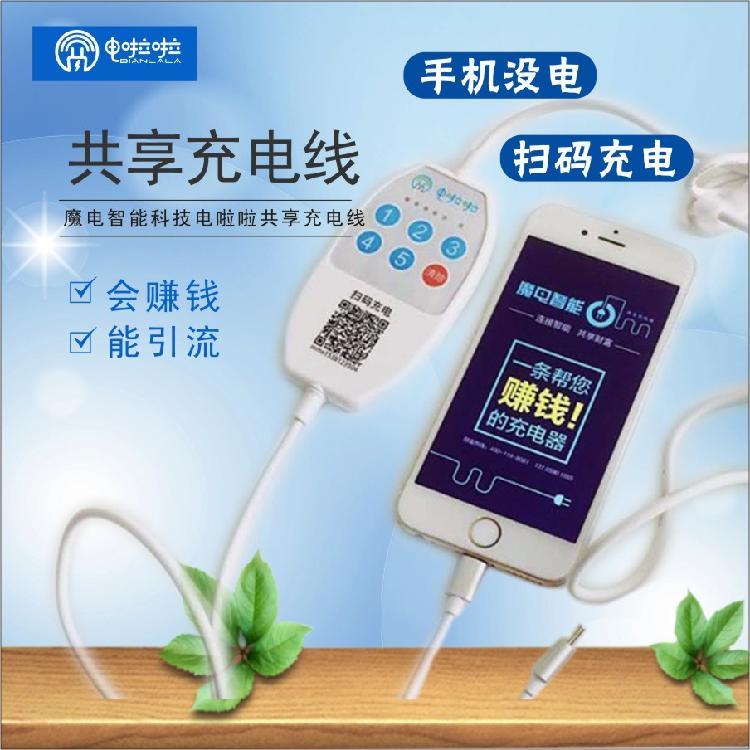 共享充电器代理加盟品牌