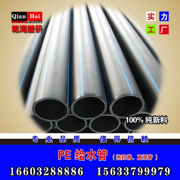 110pe排污管 排水管pe pe排水管生产厂家直销