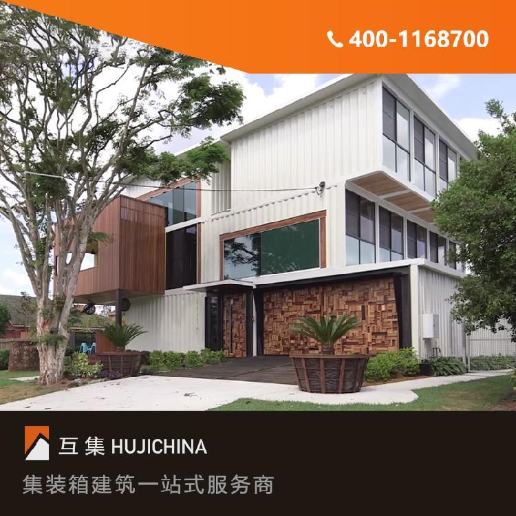 重庆互集 集装箱住宅住房 质量好价格优 活动房屋 互集集装箱-质量保证 经久耐用