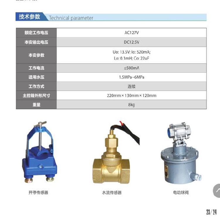 山西GWD42矿用温度传感器  山东济宁厂家