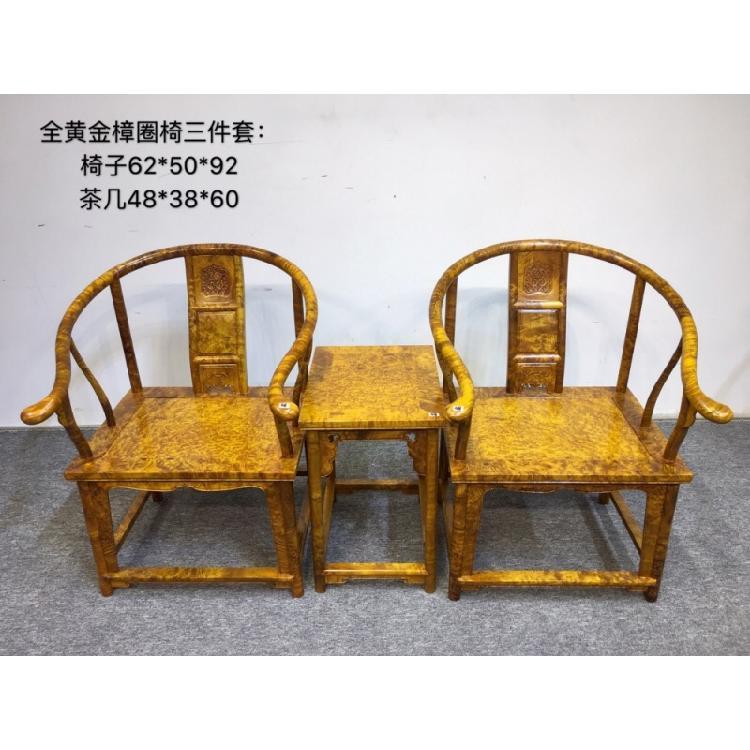 黄金樟圈椅组合