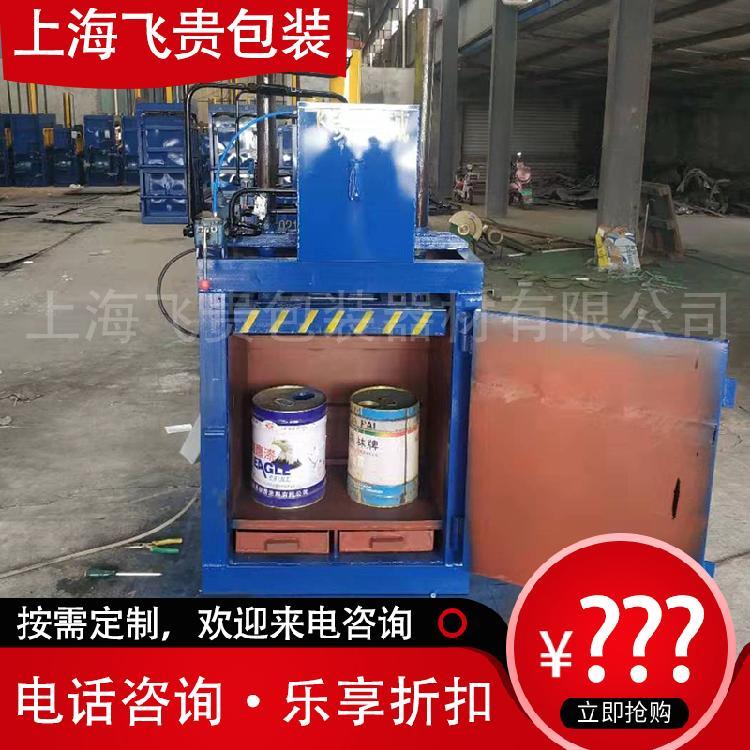 【Feigui/飞贵】涂料桶压扁机  优惠促销质优价廉厂家提供价格美丽全国热销上海