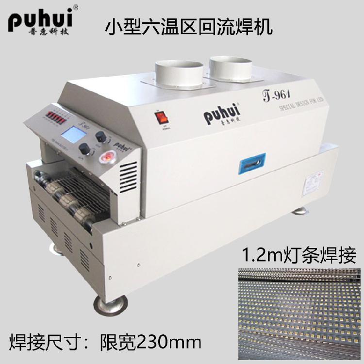 普惠T-961六温区回流焊机SMT贴片焊接LED回流焊机