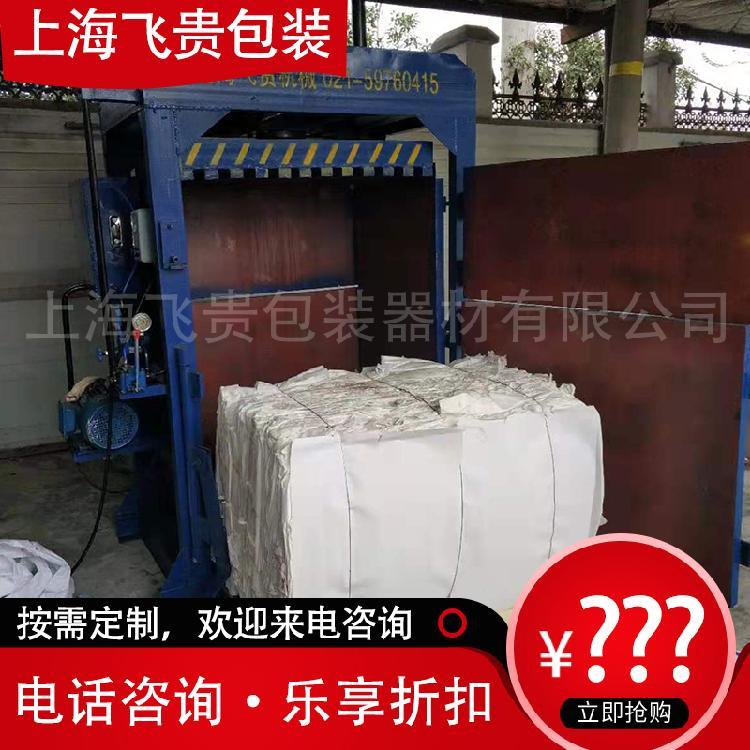 【上海飞贵】立式液压打包机 爆款供应经久耐用直销精品大量供应低价促销
