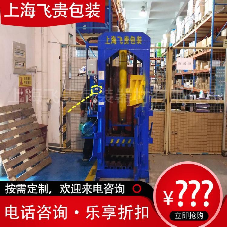 【Feigui/飞贵】垃圾打包机  实力厂家厂家批发供应高品质高质量服务周到