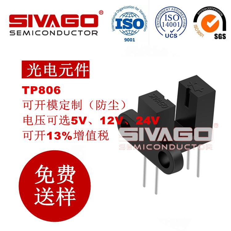 TP806  Opto Interrupter ZSUCC 原装正品 假一赔十