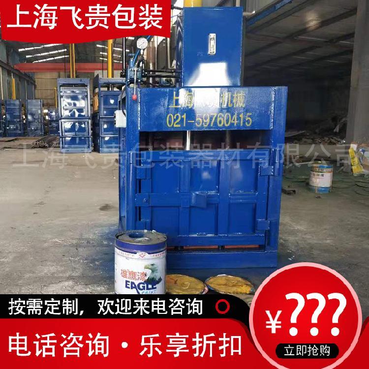 【Feigui/飞贵】涂料桶压扁机 上海 专业出售质优价廉安心采购高效专业优质售后