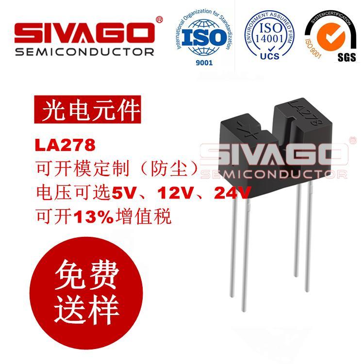 LA278 高精密度 耐高温 透射式光电传感器 LA278 原装正品 假一赔十