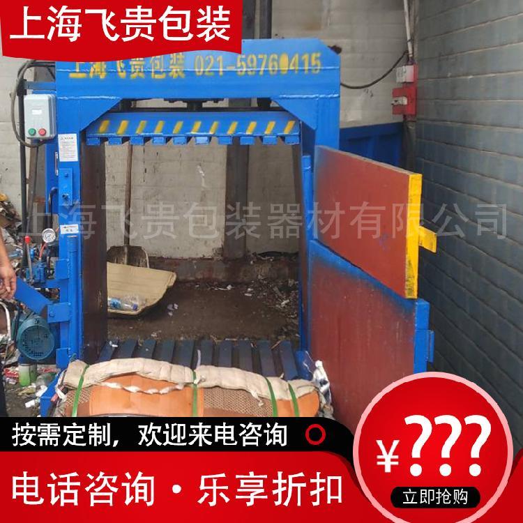 【Feigui/飞贵】垃圾打包机 多年经验厂家批发营销新品信誉保证