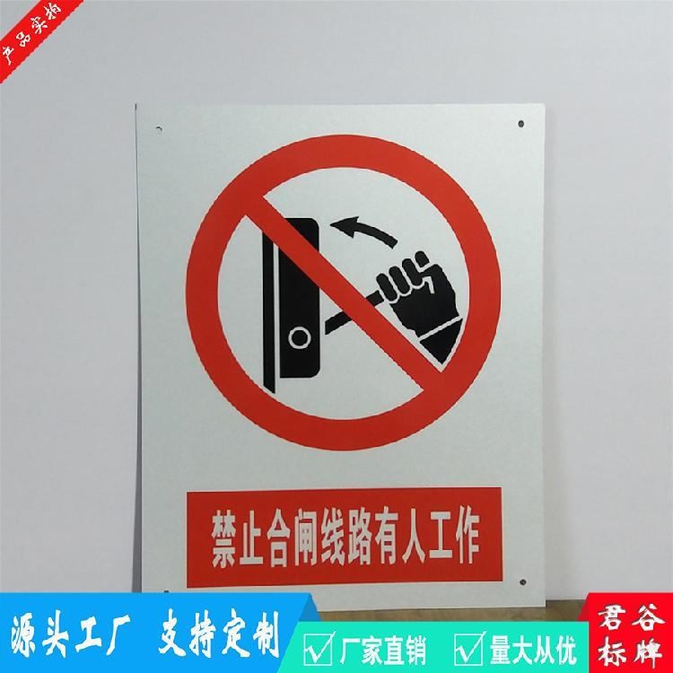 厂家直销禁止合闸线路有人工作电厂安全标志牌 电力安全警示标识牌 相位牌相序牌电厂设备标识牌