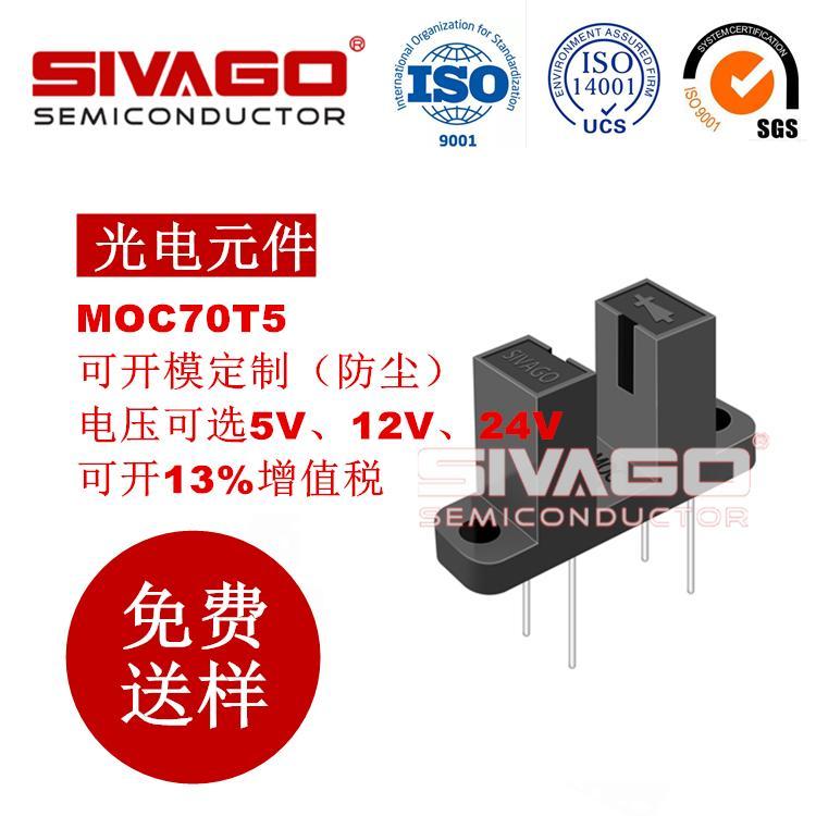 MOC70T5 对射式光电传感器 MOC70T5 高速定位专用 安防探头卡位专用