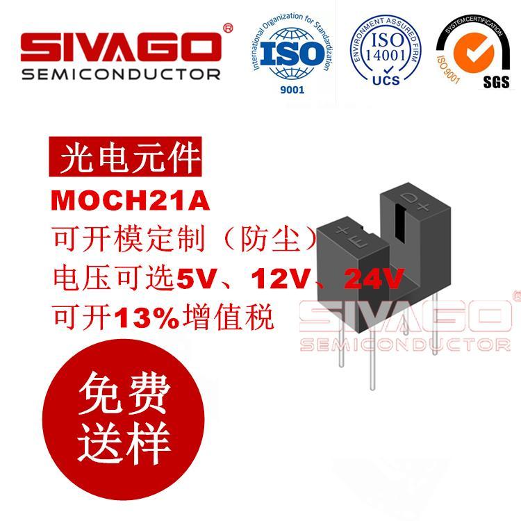 MOCH21A 厂家直销 MOCH21A 高灵敏度,环保耐高温 打印机 自动售货机专用