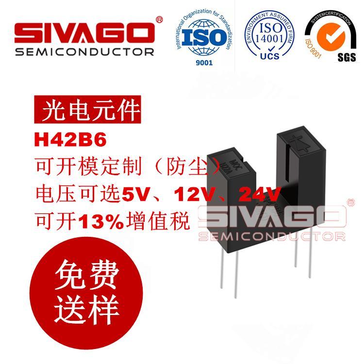 H42B6 Opto Interrupter SIVAGO 原装正品 假一赔十 耐高温 环保