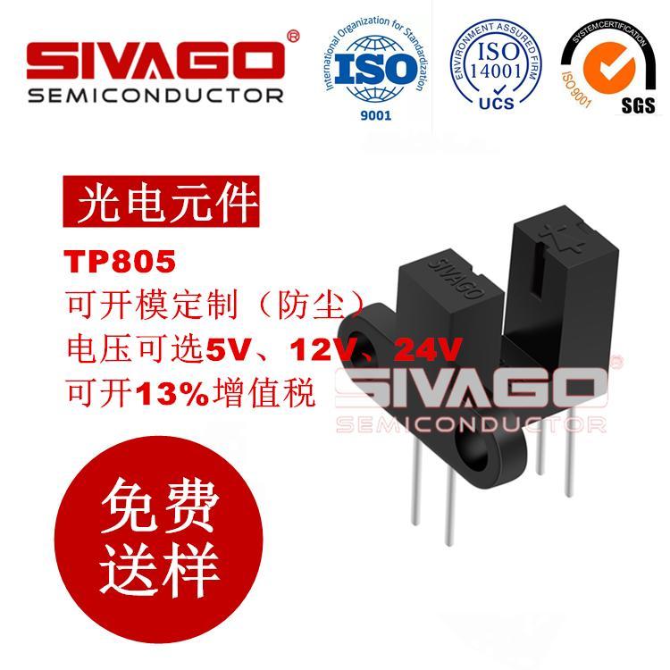 TP805 厂家直销 TP805 原装正品 假一赔十 透射式光电传感器 读卡器专用
