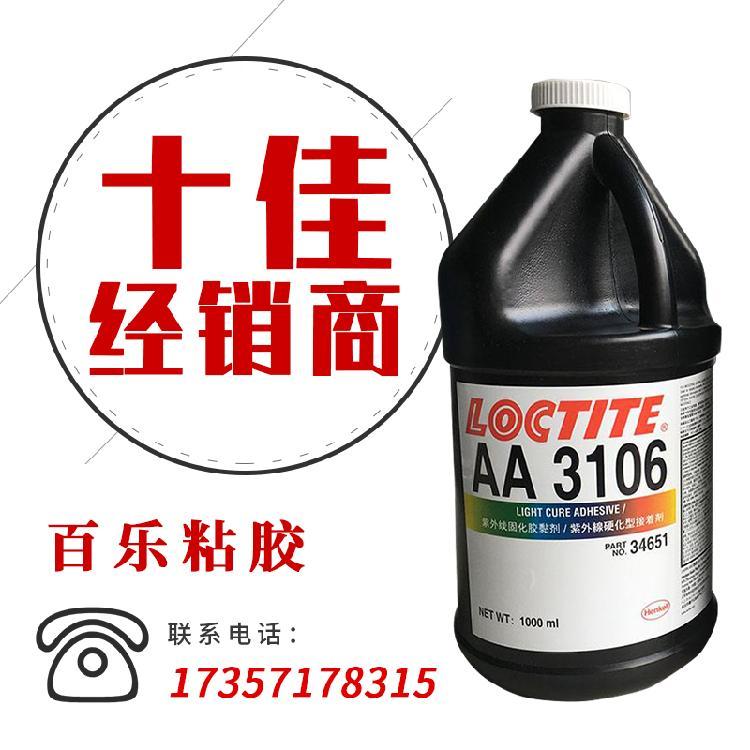 合肥总代 乐泰3106胶水 金属塑料玻璃粘接紫外线胶 淡黄色uv固化3106无影胶 官方直供