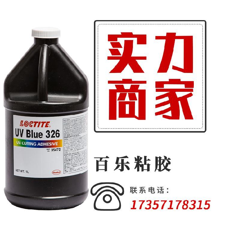 广西 新日期乐泰326胶水 磁铁马达电机线圈用uv胶 高强度快固化326紫外线胶 附带TDS