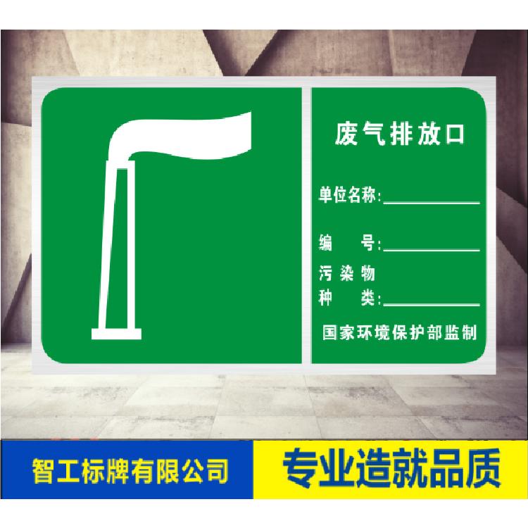 金属标牌  pvc安全指示牌 铭牌 废气排放口定制 智工标牌厂