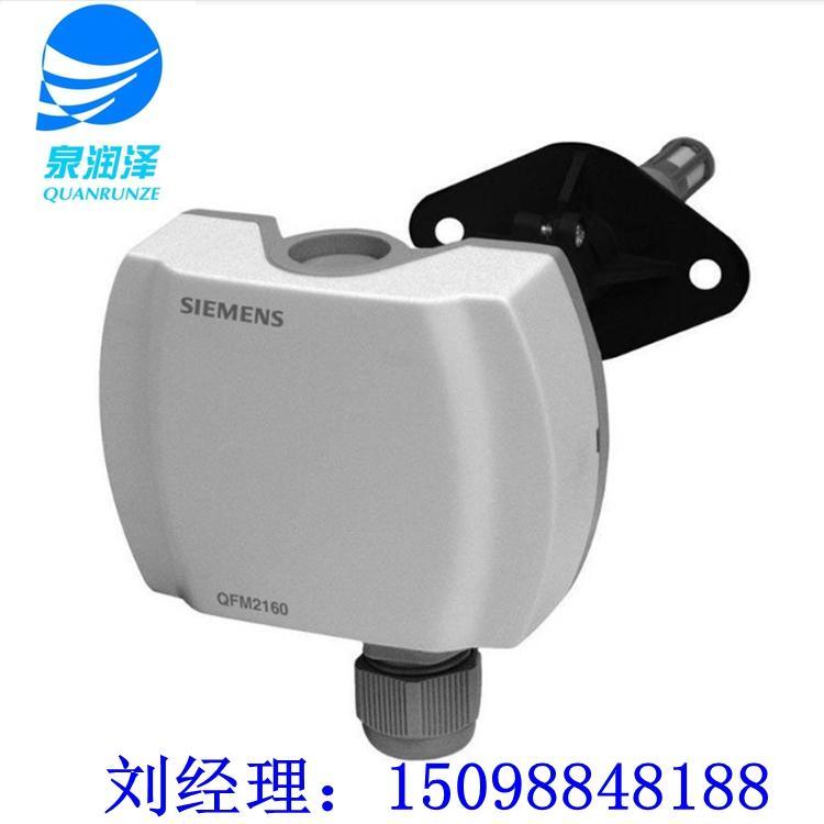 西门子传感器,风管式温湿度传感器,西门子风管式温湿度传感器 QFM3100系列-泉润泽
