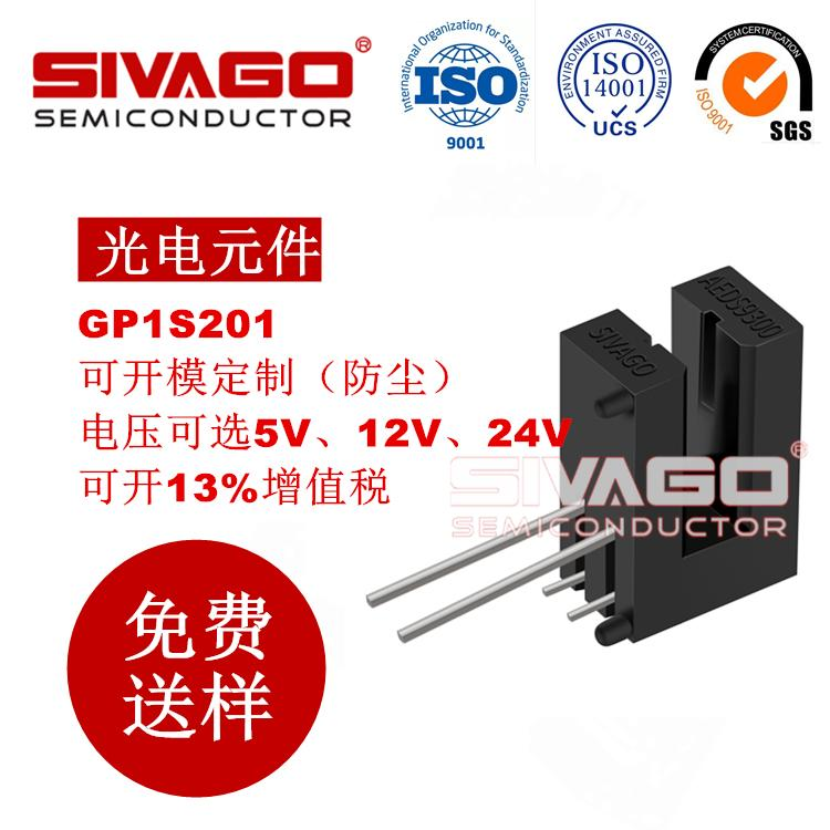 GP1S201 原装夏普 侧面定位器 GP1A201 SIVAGO 品质保证