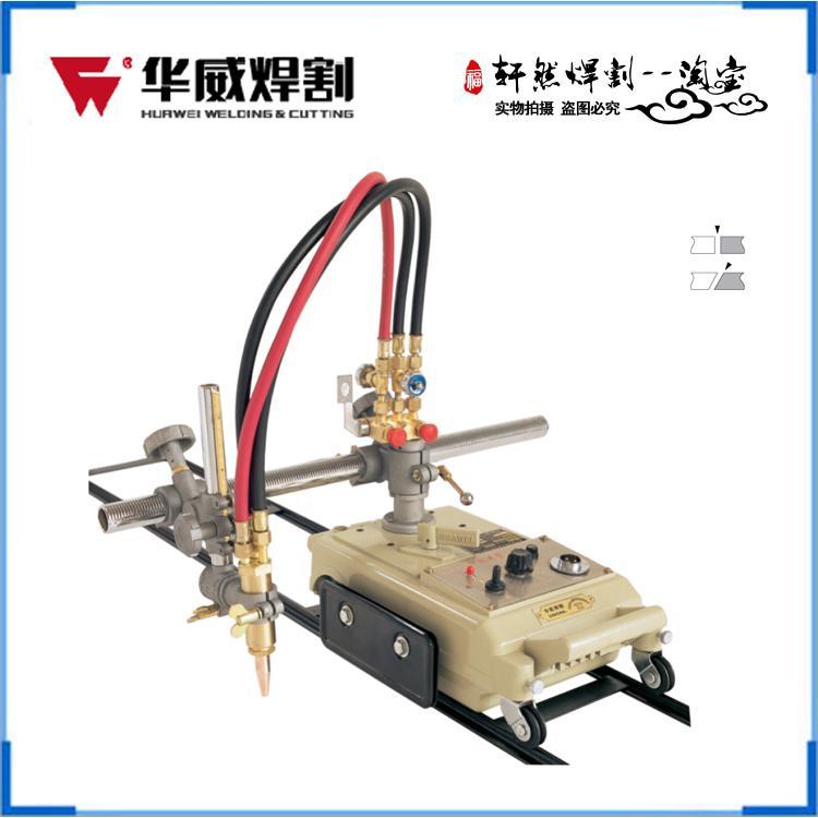 上海华威CG1-30半自动火焰切割机 CG1-30火焰切割机 华威切割机