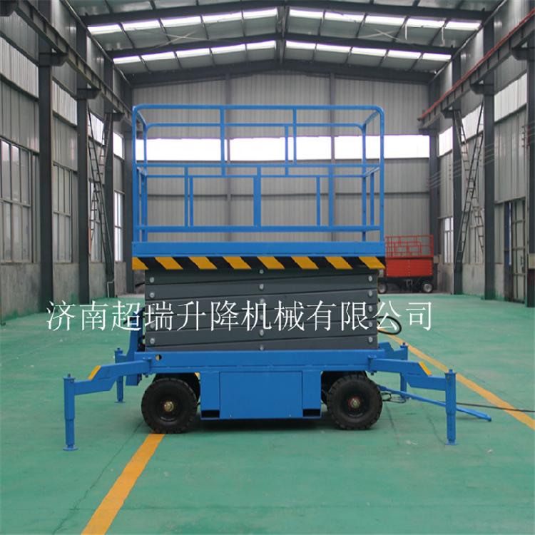 【超瑞】直销8.10.12米移动式升降机移动升降台四轮剪叉升降平台