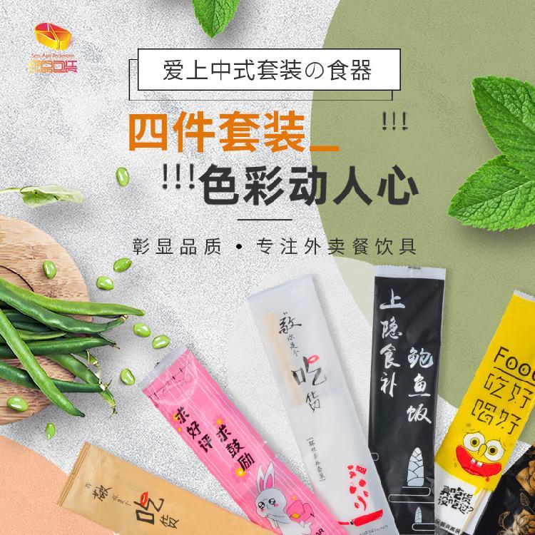 一次性筷子套装四件套餐具套装外卖四合一餐具包筷子组合厂家定制森昂